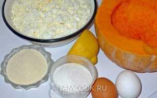 Запеканка из тыквы с творогом: готовим в духовке или мультиварке